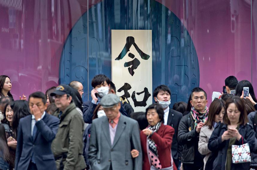 Le Japon entre dans une nouvelle ère