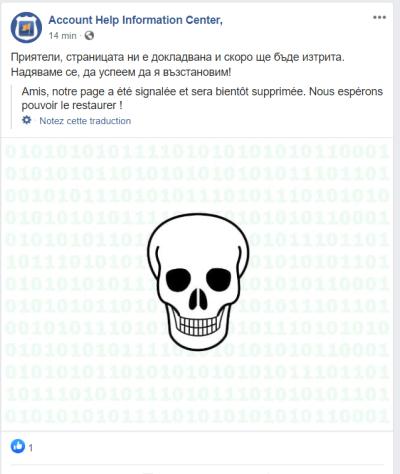 Account Help Information Center publication bulgare