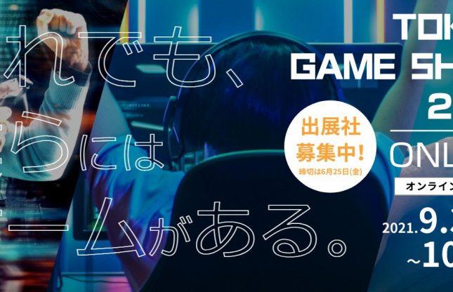 Le Tokyo Game Show 2021 reste lui aussi virtuel