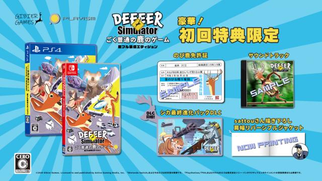DEEEER Simulator physical edition
